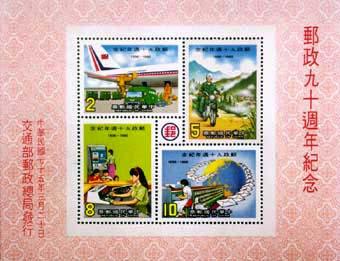 (紀214.5)紀214郵政90週年紀念郵票