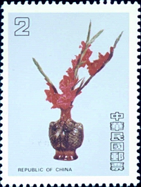 Special 228 Chinese Flower Arrangement Postage Stamps (Issue of 1986)