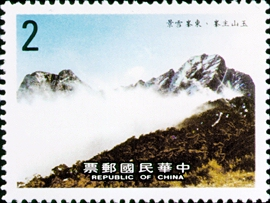 Special 230 Yushan National Park Postage Stamps (1986)