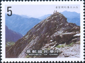 (S230.2)Special 230 Yushan National Park Postage Stamps (1986)