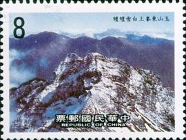 (特230.3)特230玉山國家公園郵票