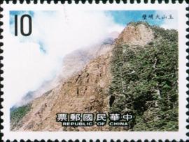 (特230.4)特230玉山國家公園郵票