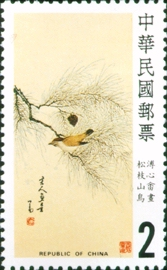 Special 232 Famous Chinese Paintings by Pu Hsin–yu Postage Stamps (1986)