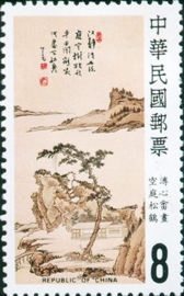 (S232.2)Special 232 Famous Chinese Paintings by Pu Hsin–yu Postage Stamps (1986)
