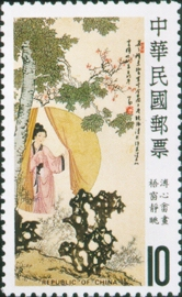 (S232.3)Special 232 Famous Chinese Paintings by Pu Hsin–yu Postage Stamps (1986)