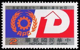 Commemorative 215 25th Anniversary of Asian Productivity Organization Commemorative Issue (1986)