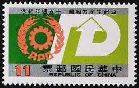 紀215亞洲生產力組織25週年紀念郵票