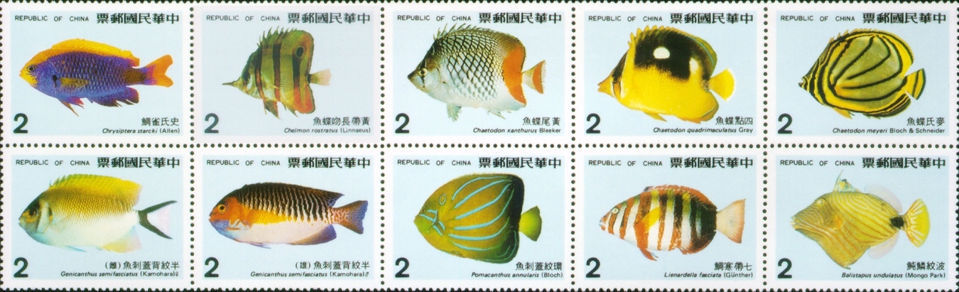 ()Special 234 Taiwan Coral-Reef Fish Postage Stamps (1986)