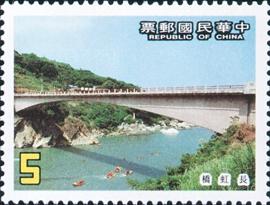 特235交通建設郵票─橋樑