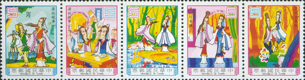 (S236.1  S236.2  S236.3  S236.4  S236.5)Special 236 Chinese Folk Tale Stamps (Issue of 1986)
