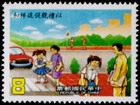 (S237.2  )Special 237 Movement of Cleanliness and Courtesy Postage Stamps (1986)