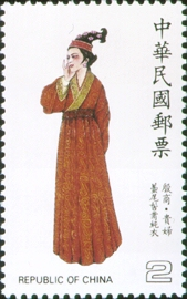 (S238.1 )Special 238 Traditional Chinese Costume Postage Stamps (1986)
