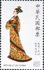 (S238.2)Special 238 Traditional Chinese Costume Postage Stamps (1986)