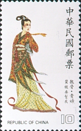 (S238.4)Special 238 Traditional Chinese Costume Postage Stamps (1986)