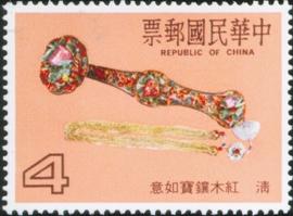 特239古代如意郵票