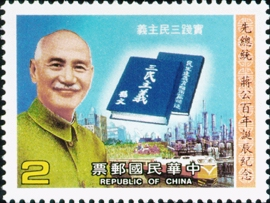 Commemorative 217 100th Birthday of President Chiang Kai shek Commemorative Issue (1986)