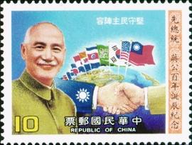 (紀217.4)紀217先總統蔣公百年誕辰紀念郵票