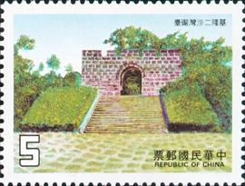 特240臺灣古蹟郵票(75年版)