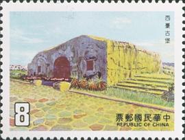 (特240.3)特240臺灣古蹟郵票(75年版)