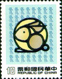 特241新年郵票(75年版)