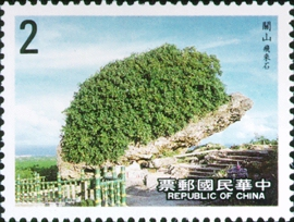Special 242 Kenting National Park Postage Stamps (1987)