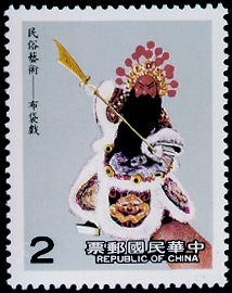 Special 243 Chinese Folklore Art - Puppetry–Postage Stamps (1987)