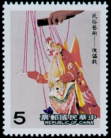 (S243.2)Special 243 Chinese Folklore Art - Puppetry–Postage Stamps (1987)