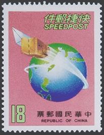 特244快捷郵件郵票