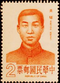 (特245.1)特245名人肖像郵票─吳樾