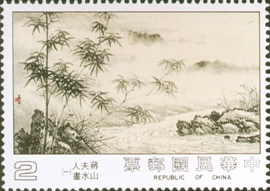 Special 246 Madame Chiang Kai-Shek's Landscape Paintings Postage Stamps (Issue of 1987)