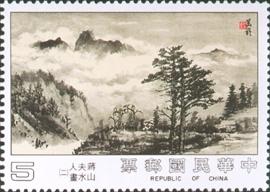 特246蔣夫人山水畫郵票(76年版)