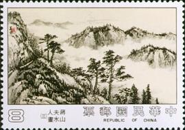 (特246.3)特246蔣夫人山水畫郵票(76年版)