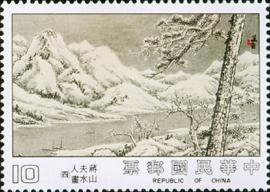 (特246.4)特246蔣夫人山水畫郵票(76年版)