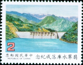 Commemorative 219 Inauguration of Feitsui Reservoir Commemorative Issue (1987)