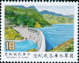 (C219.2)Commemorative 219 Inauguration of Feitsui Reservoir Commemorative Issue (1987)