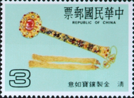 特248古代如意郵票(76年版)