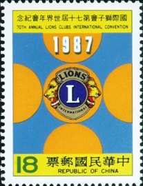 (紀220.2)紀220國際獅子會第70屆世界年會紀念郵票