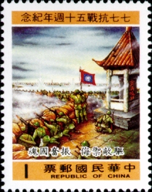 Commemorative 221 50th Anniversary of Commencement of Sino-Japanese War Commemorativel Issue (1987)