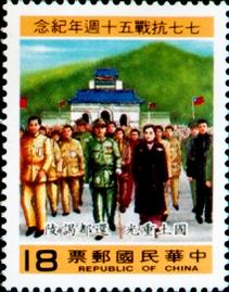 (紀221.6)紀221 七七抗戰五十週年紀念郵票