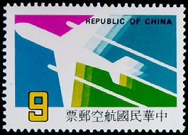 Air 21 Air Mail Postage Stamps (Issue of 1987)