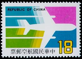 航021航空郵票(76年版)