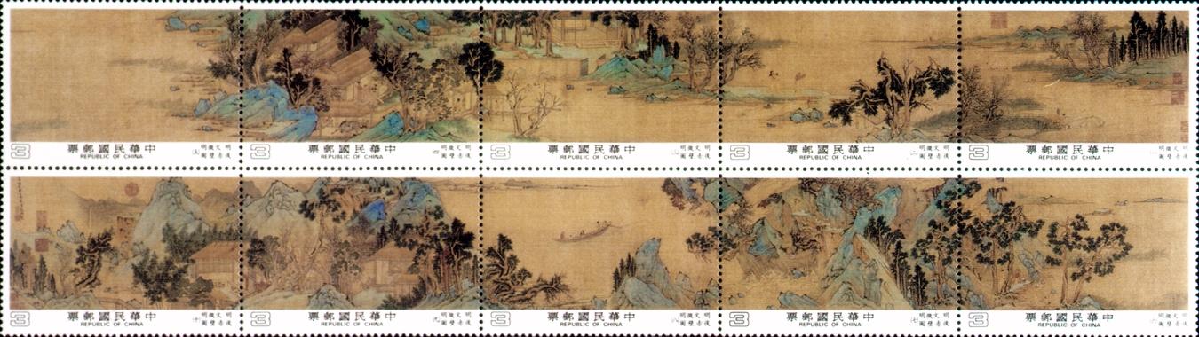 (特250.1-10)特250明文徵明後赤壁賦圖古畫郵票