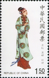 (S251.1 )Special 251 Traditional Chinese Costume Postage Stamps (Issue of 1987)