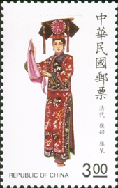 (S251.2)Special 251 Traditional Chinese Costume Postage Stamps (Issue of 1987)