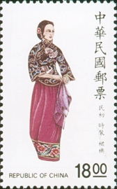 (S251.4)Special 251 Traditional Chinese Costume Postage Stamps (Issue of 1987)