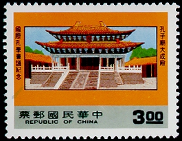 Commemorative 223 International Symposium on Confucianism and the Modern World Commemorative Issue (1987)