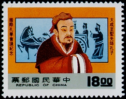 (紀223.2)紀223國際孔學會議紀念郵票
