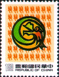 Special 252 New Year's Greeting Postage Stamps (Issue of 1987)