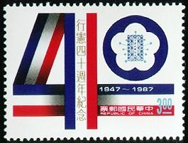 Commemorative 224 40th Anniversary of Constitution Commemorative Issue (1987)