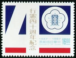 紀224行憲40週年紀念郵票